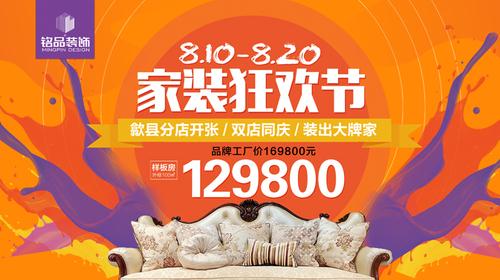 黄山铭品家装狂欢节丨10家大牌裸价亮相,优惠这么大,颤抖吧!