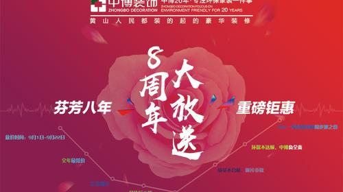 中博装饰黄山公司8周年庆重磅钜惠,合作一线大牌主材折上折!