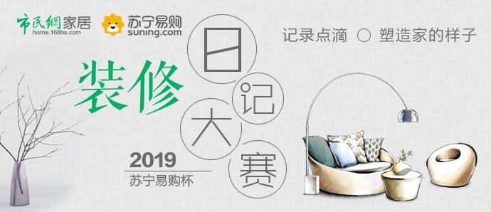 【2019苏宁易购杯】你分享好故事,我奉上大礼,2019日记大赛再度起航!
